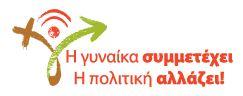 gynaikes-politiki_banner2